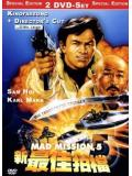 Mad Mission 5 (DVD)