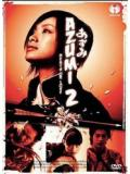 Azumi 2 - Death or Love (DVD)