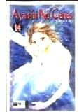 Ayashi No Ceres, Band 14 (BUCH)